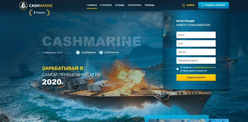 Review and recall of the Cashmarine 2 project