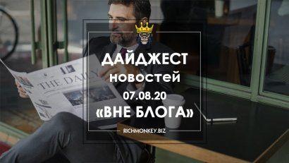 07.08.20 Offline Blog News Digest