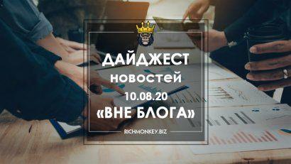 10.08.20 Offline Blog News Digest
