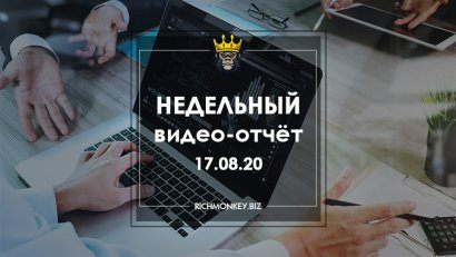 Weekly video report 10.08.20 - 16.08.20