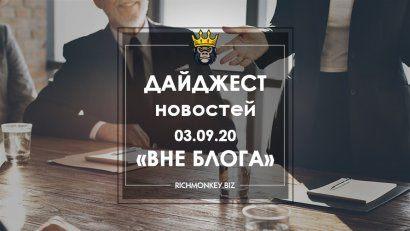03.09.20 Offline Blog News Digest