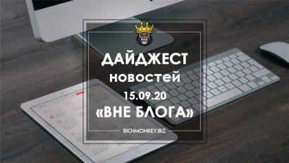 15.09.20 Offline Blog News Digest