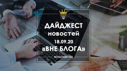 18.09.20 Offline Blog News Digest