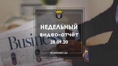 Weekly video report 21.09.20 - 27.09.20