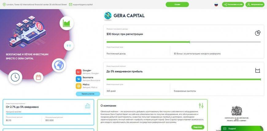 Gera Capital