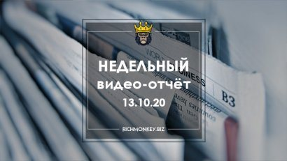 Weekly video report 05.10.20 - 11.10.20