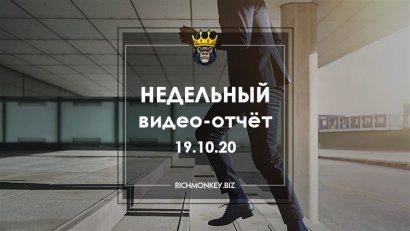 Weekly video report 12.10.20 - 18.10.20