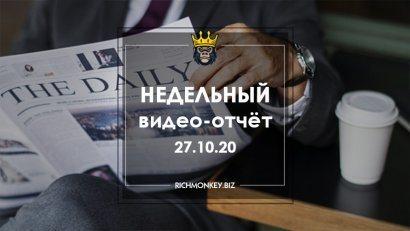 Weekly video report 19.10.20 - 25.10.20