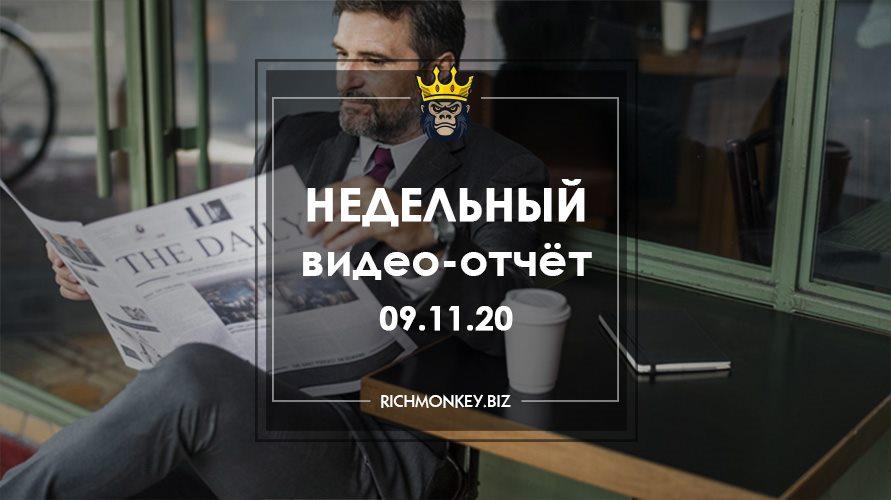 Weekly video report 02.11.20 - 08.11.20