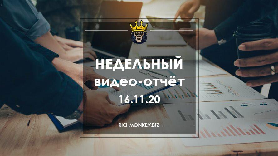Weekly video report 09.11.20 - 15.11.20
