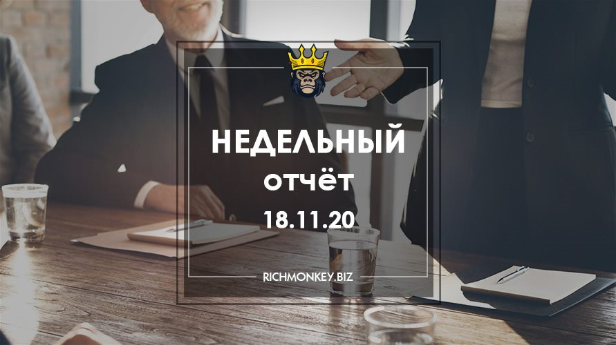 Weekly Report 09.11.20 - 15.11.20