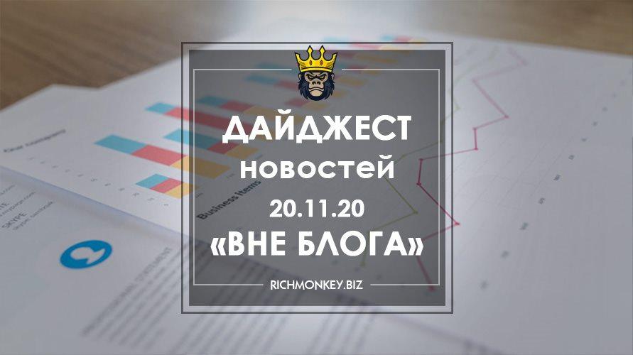 20.11.20 Offline Blog News Digest