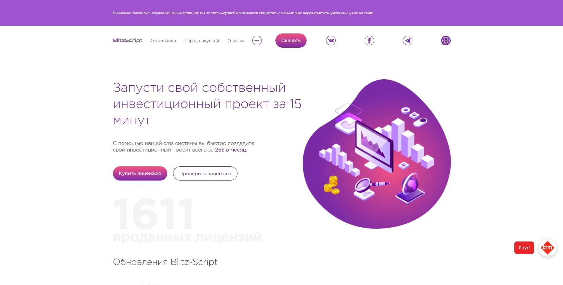 Blitz-script.com - Review and feedback on CMS for creating a HYIP project