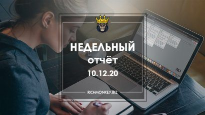 Weekly Report 30.11.20 - 06.12.20