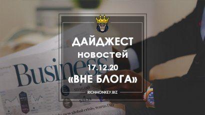 17.12.20 Offline Blog News Digest