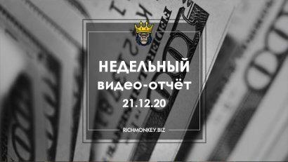 Weekly video report 14.12.20 - 20.12.20