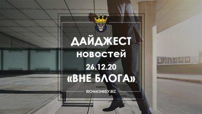 26.12.20 Offline Blog News Digest