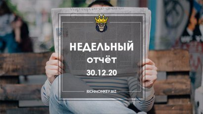 Weekly Report 21.12.20 - 27.12.20