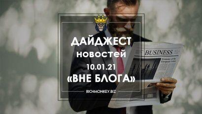 10.01.21 Offline Blog News Digest