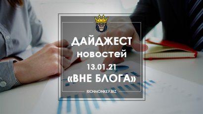 13.01.21 Offline Blog News Digest