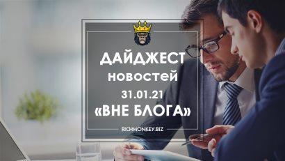 31.01.21 Offline Blog News Digest