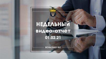 Weekly video report 25.01.21 - 31.01.21