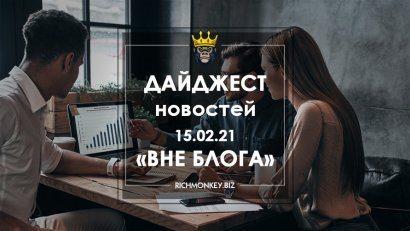 15.02.21 Offline Blog News Digest