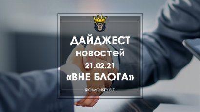 21.02.21 Offline Blog News Digest