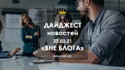 27.02.21 Offline Blog News Digest