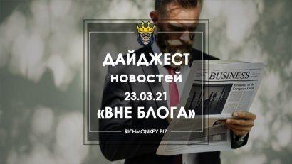 23.03.21 Offline Blog News Digest