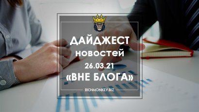 26.03.21 Offline Blog News Digest