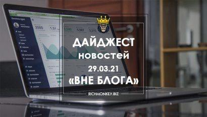 29.03.21 Offline Blog News Digest