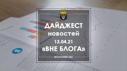 13.04.21 Offline Blog News Digest