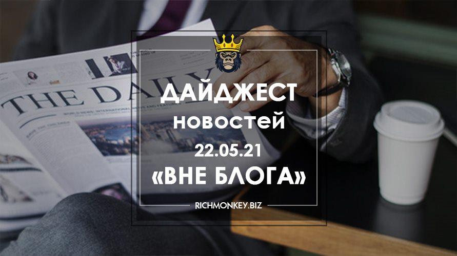 22.05.21 Offline Blog News Digest
