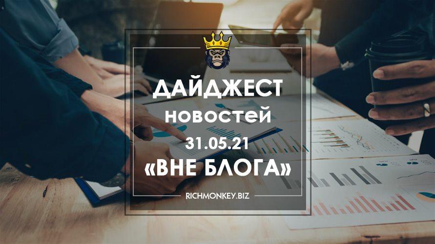 31.05.21 Offline Blog News Digest