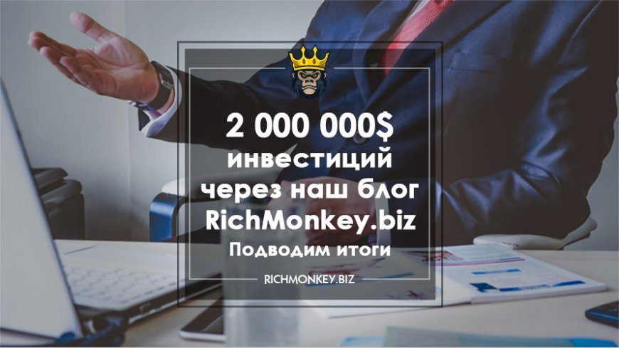 2 000 000 $ investments through our blog RichMonkey.biz. To summarize