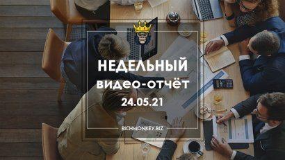 Weekly video report 17.05.21 - 23.05.21