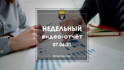 Weekly video report 31.05.21 - 06.06.21