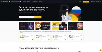 Binance.com - Review and Reviews of the World's Largest Cryptocurrency Exchange