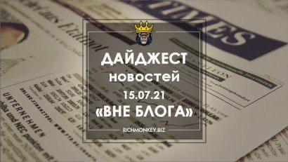 15.07.21 Offline Blog News Digest
