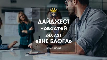 24.07.21 Offline Blog News Digest