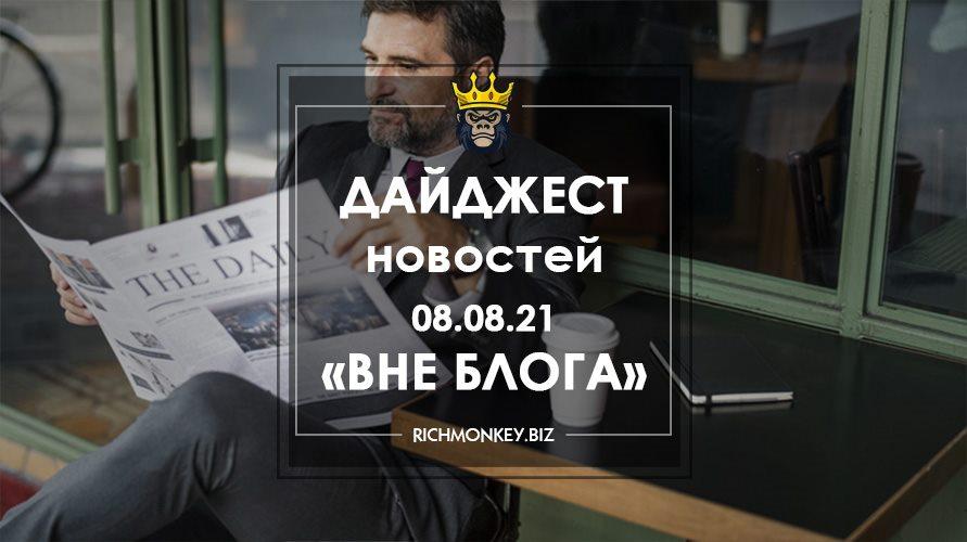 08.08.21 Offline Blog News Digest