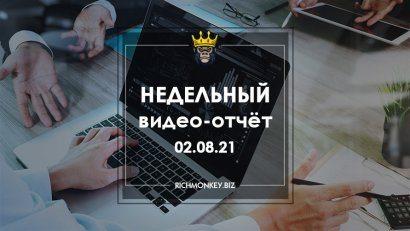 Weekly video report 26.07.21 - 01.08.21