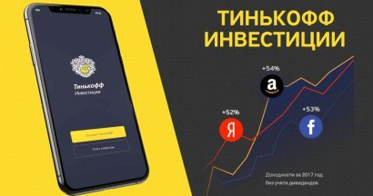 Tinkoff Investments is a simple and convenient service for investing in securities