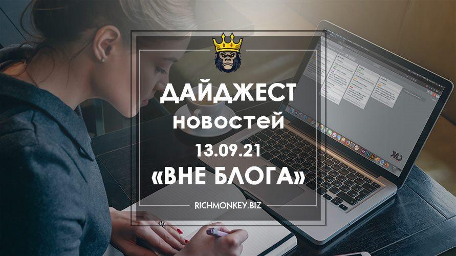 13.09.21 Offline Blog News Digest