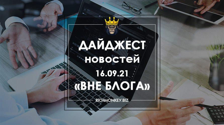 16.09.21 Offline Blog News Digest