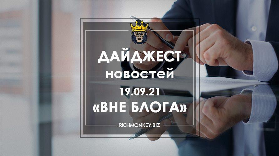 19.09.21 Offline Blog News Digest