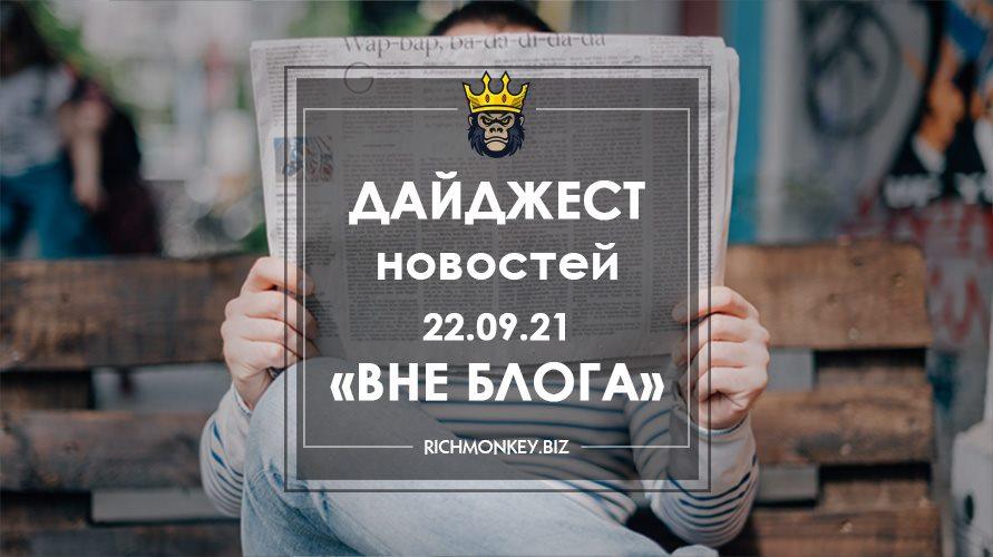 22.09.21 Offline Blog News Digest