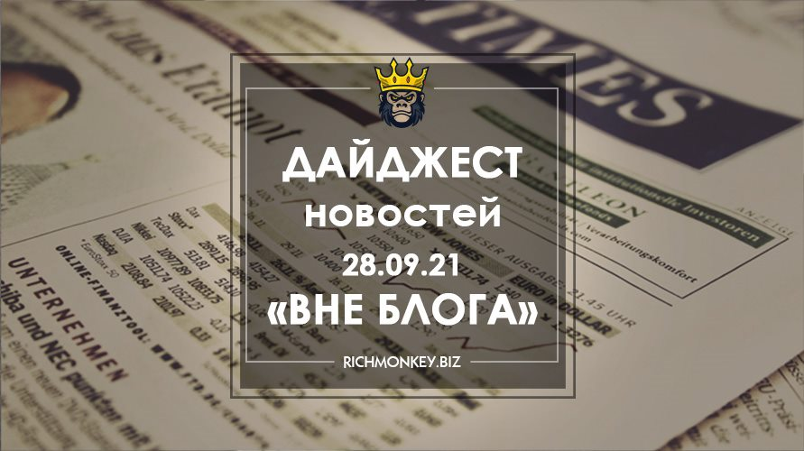28.09.21 Offline Blog News Digest