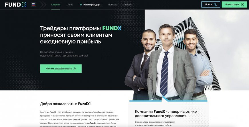 Review and recall of the FundX project